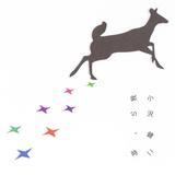 小沢健二作品集「我ら、時」